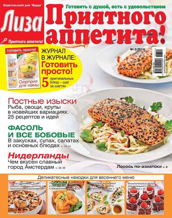 Журнал «Лиза. Приятного аппетита» №03/2014