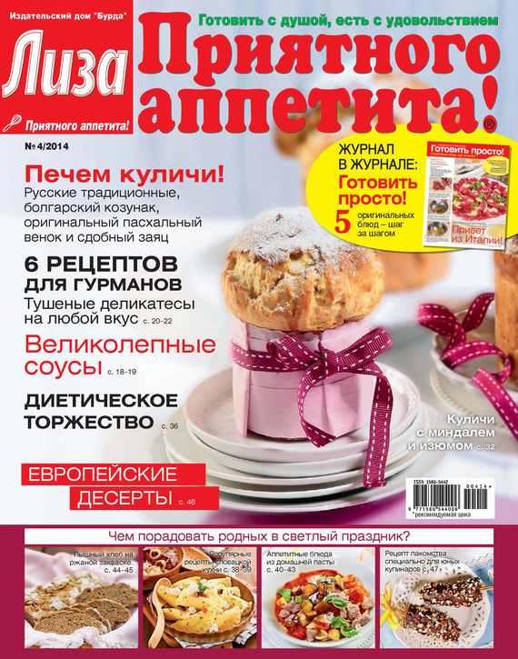 Журнал «Лиза. Приятного аппетита» №04/2014