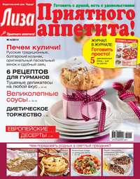 - Журнал «Лиза. Приятного аппетита» &#847004/2014