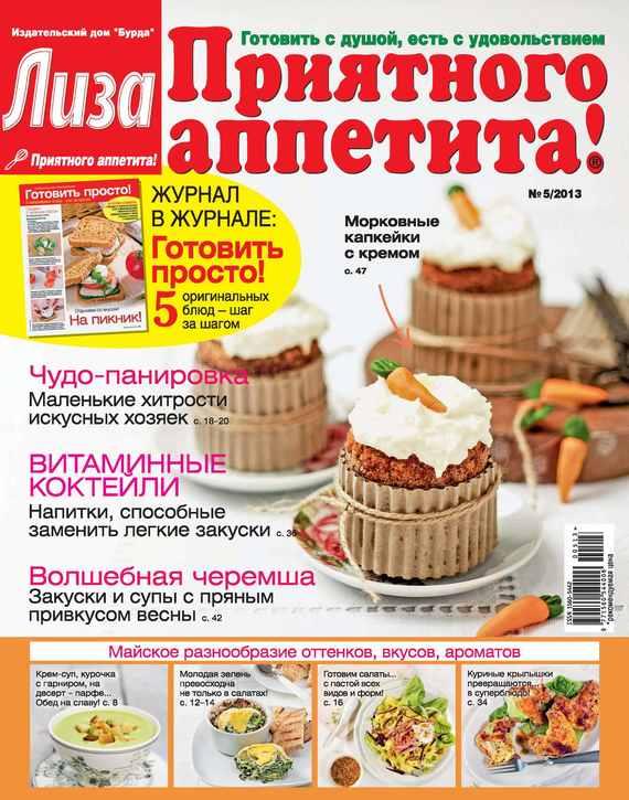 Журнал «Лиза. Приятного аппетита» №05/2014