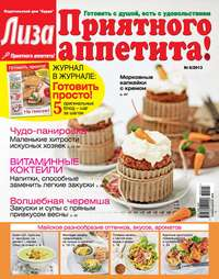 «Бурда», ИД  - Журнал «Лиза. Приятного аппетита» №05/2014