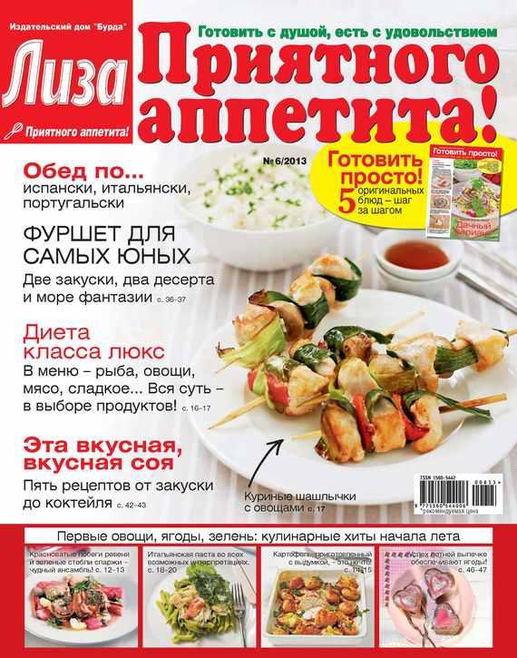 Журнал «Лиза. Приятного аппетита» №06/2014