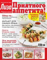 - Журнал «Лиза. Приятного аппетита» №06/2014