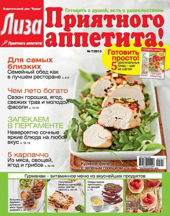 Журнал «Лиза. Приятного аппетита» №07/2014