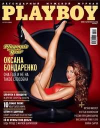 Отсутствует - Playboy №10/2014
