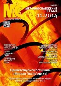 - Металлоснабжение и сбыт &#847011/2014