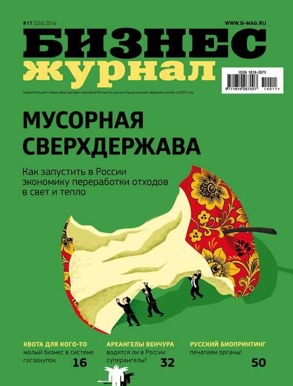 Отсутствует Бизнес-журнал №11/2014 канцелярия