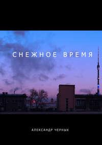 Черных, Александр  - Снежное время