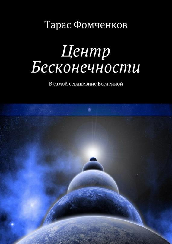Центр Бесконечности