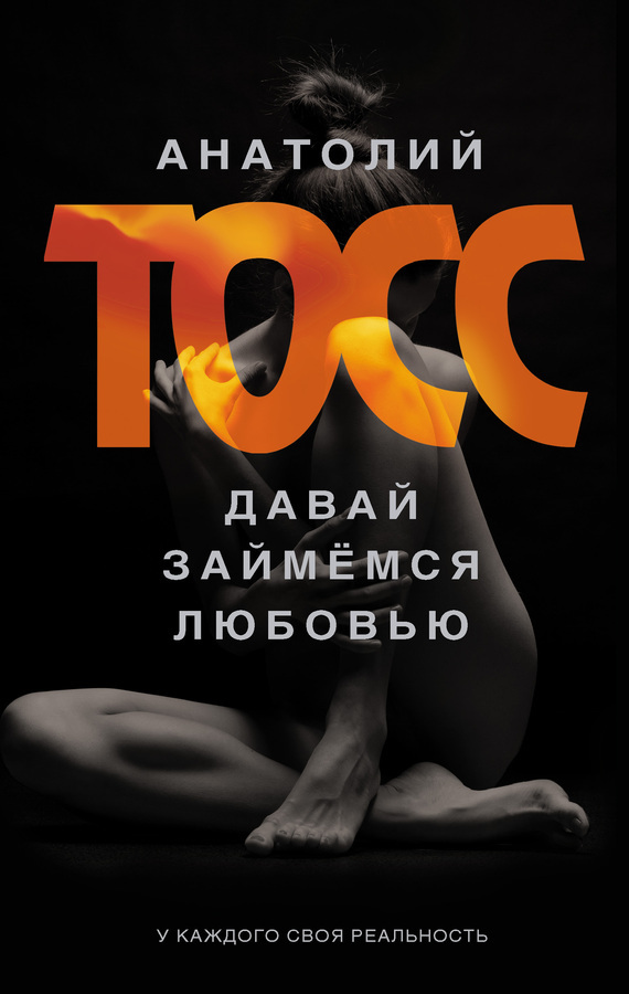 интригующее повествование в книге Анатолий Тосс