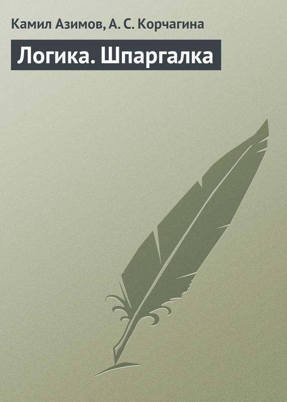 Алена Корчагина, Камил Азимов - Логика. Шпаргалка