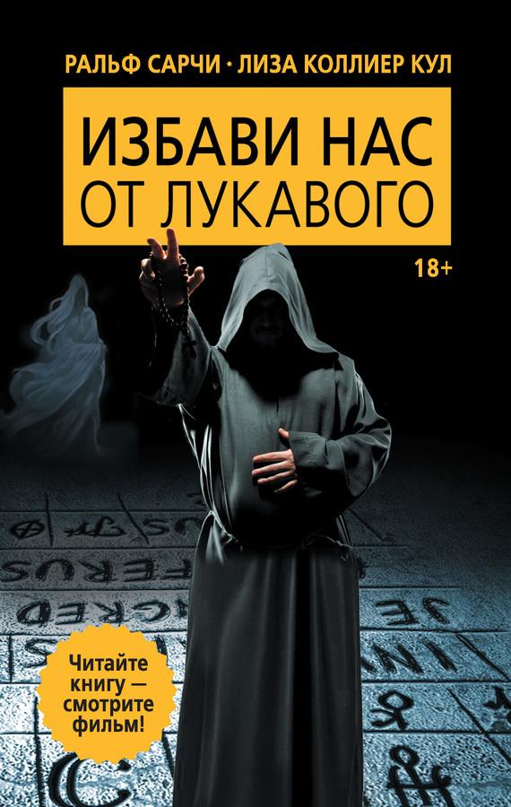 Откроем книгу вместе 11/28/66/11286617.bin.dir/11286617.cover.jpg обложка