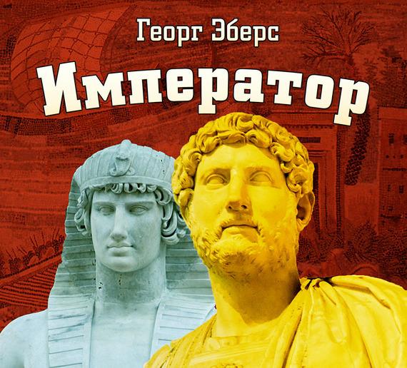 Георг Эберс Император чтец