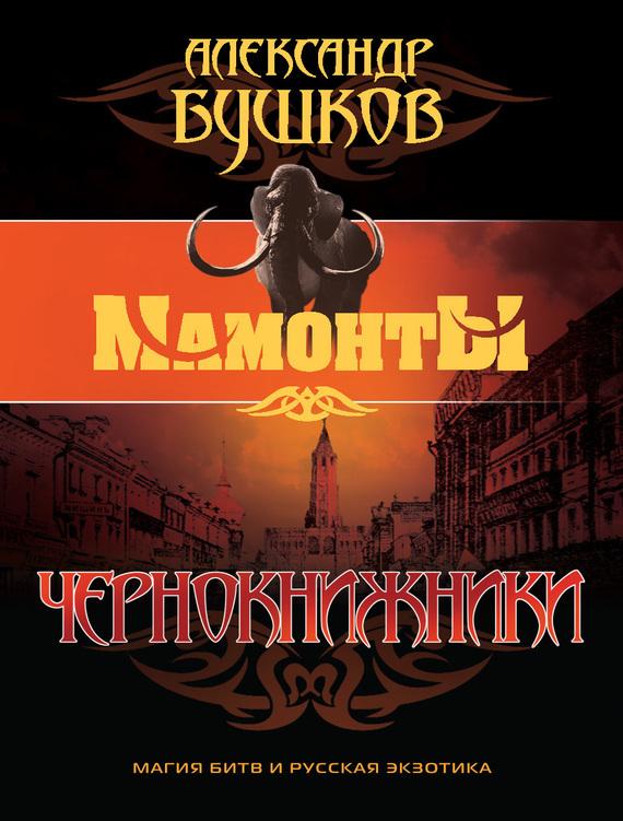 Александр Бушков бесплатно