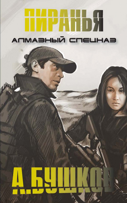 Алмазный спецназ ( Александр Бушков  )