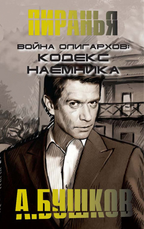 Александр Бушков Война олигархов. Кодекс наемника александр бушков чертова мельница