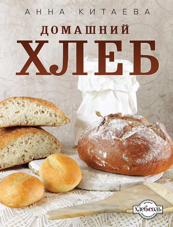 Анна Китаева Домашний хлеб