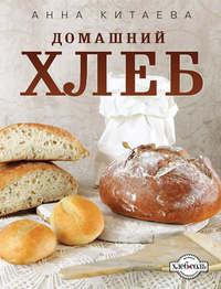 - Домашний хлеб
