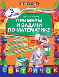 Васильева, О. Е.  - Примеры и задачи по математике. 3 класс