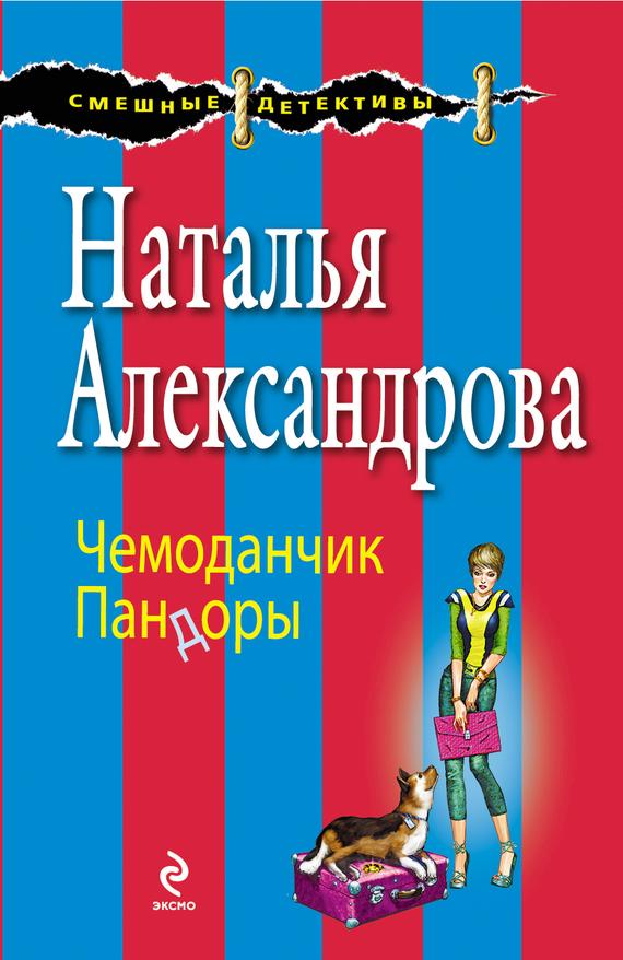 Наталья Александрова Чемоданчик Пандоры ISBN: 978-5-699-74894-5