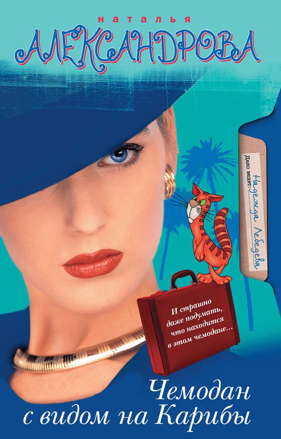 Обложка книги Чемодан с видом на Карибы, автор Александрова, Наталья