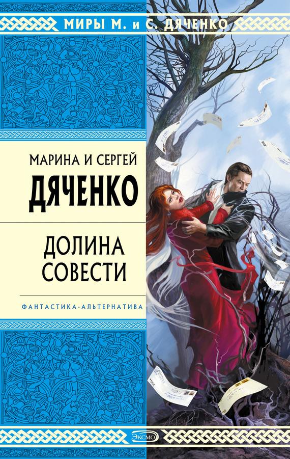 Скачать Марина и Сергей Дяченко бесплатно Долина Совести