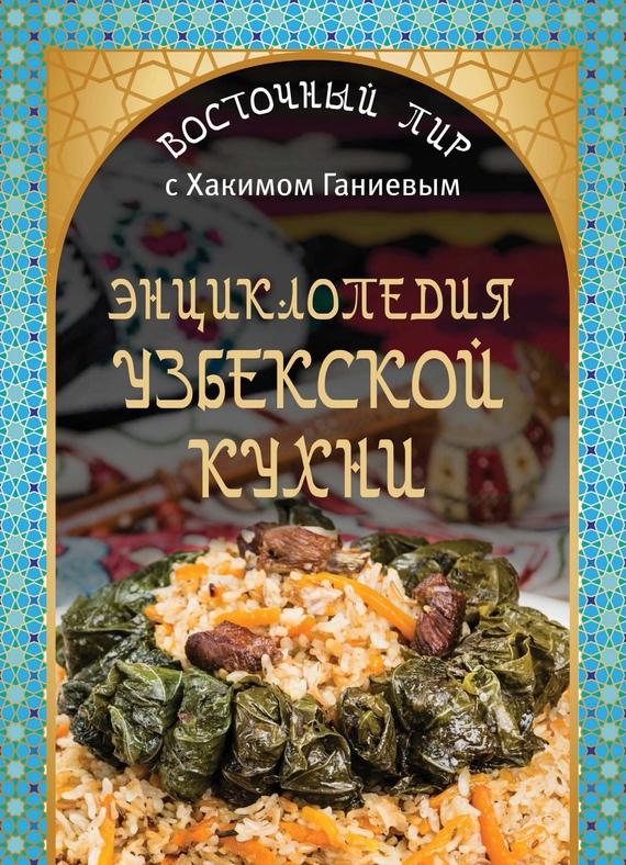 Хаким Ганиев Энциклопедия узбекской кухни все для кухни