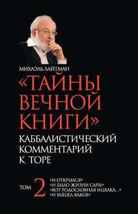 Лайтман, Михаэль   - «Тайны Вечной Книги». Каббалистический комментарий к Торе. Том 2