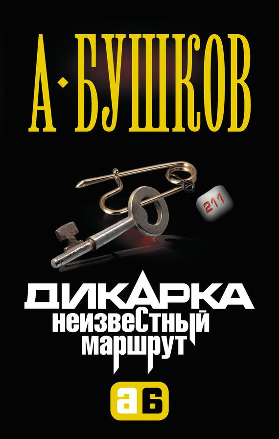 Александр Бушков Дикарка. Неизвестный маршрут неизвестный друг