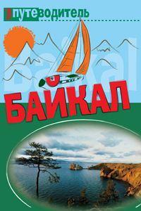 По Байкалу ( Сергей Волков  )