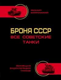 - Броня СССР. Все советские танки в цвете