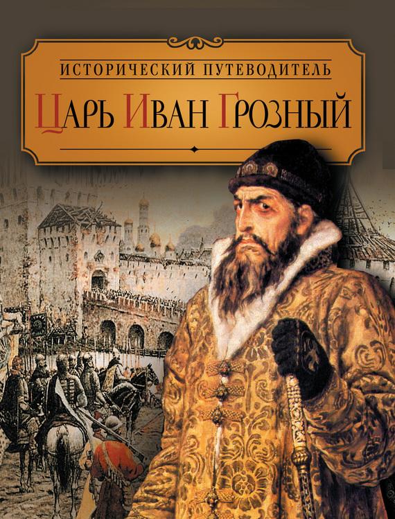 Эксмо Белый царь - Иван Грозный. Книга 2