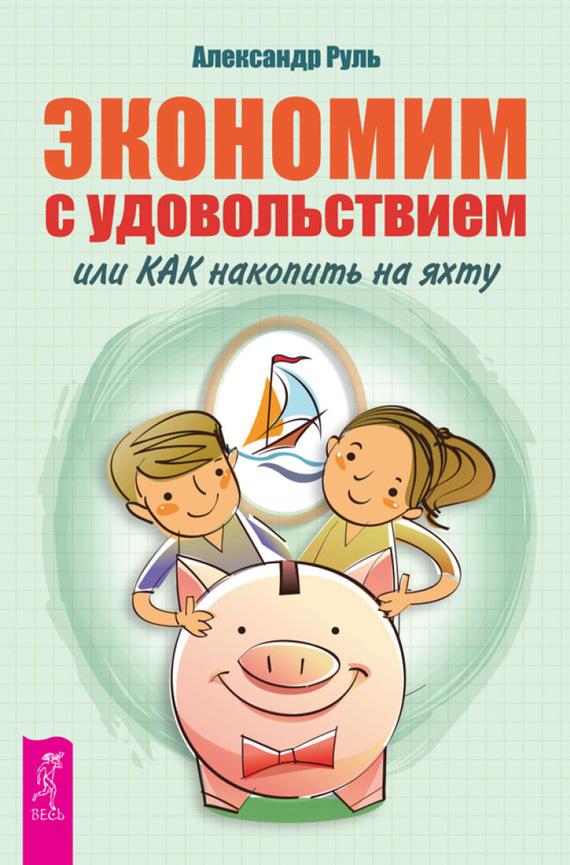 Александр Руль бесплатно