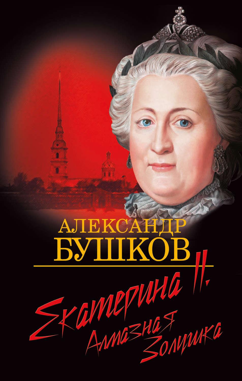 Скачать книгу бесплатно мемуары екатерины