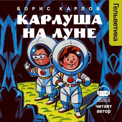 бесплатно Борис Карлов Скачать Карлуша на Луне