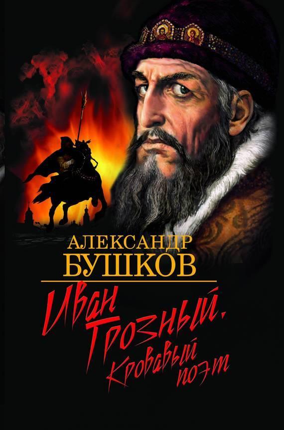 Александр Бушков Иван Грозный. Кровавый поэт иван бунин жизнь арсеньева