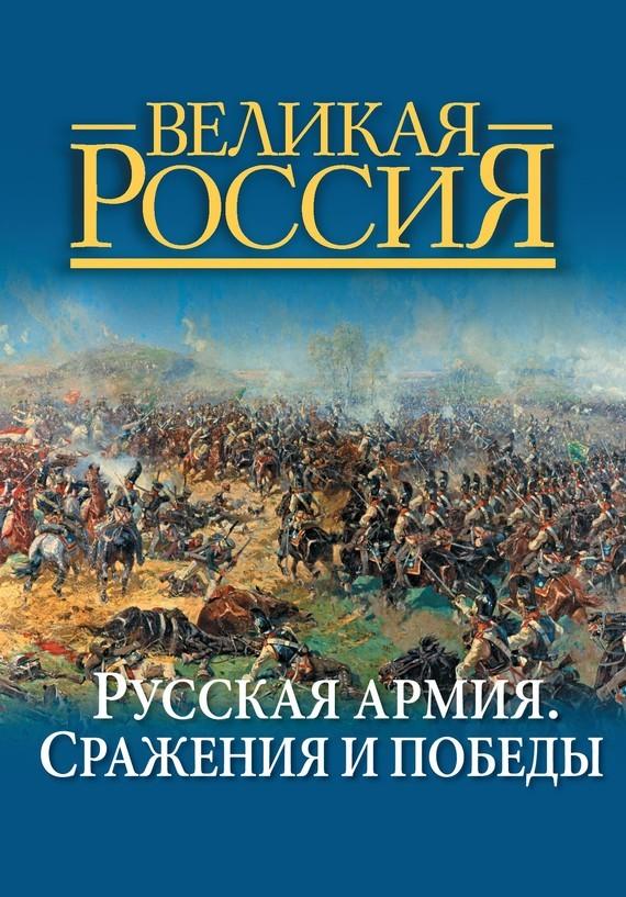 Русская армия. Сражения и победы случается быстро и настойчиво