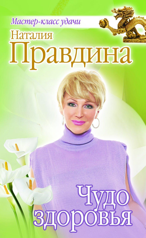 Наталья правдина фото без макияжа