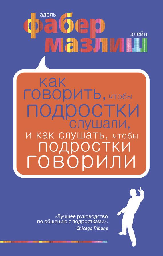 Элейн Мазлиш Как говорить, чтобы подростки слушали, и как слушать, чтобы подростки говорили ISBN: 978-5-699-41757-5 carcam tpms page 8