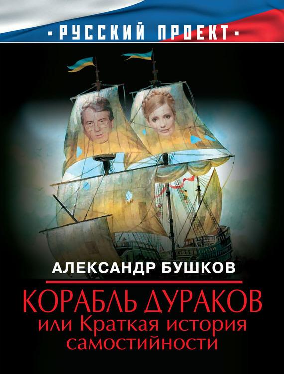Александр Бушков Корабль дураков, или Краткая история самостийности бегонию корневую в украине