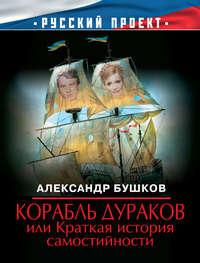 Бушков, Александр  - Корабль дураков, или Краткая история самостийности