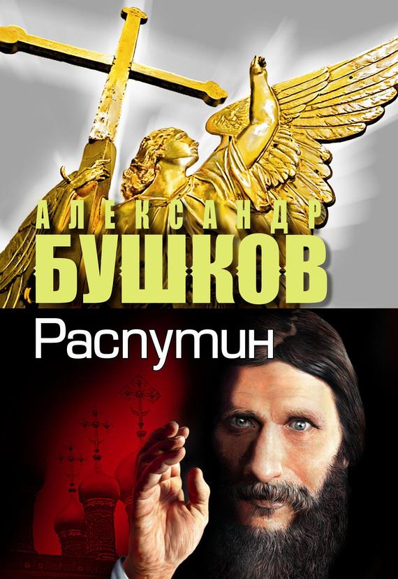 Александр Бушков - Распутин. Выстрелы из прошлого