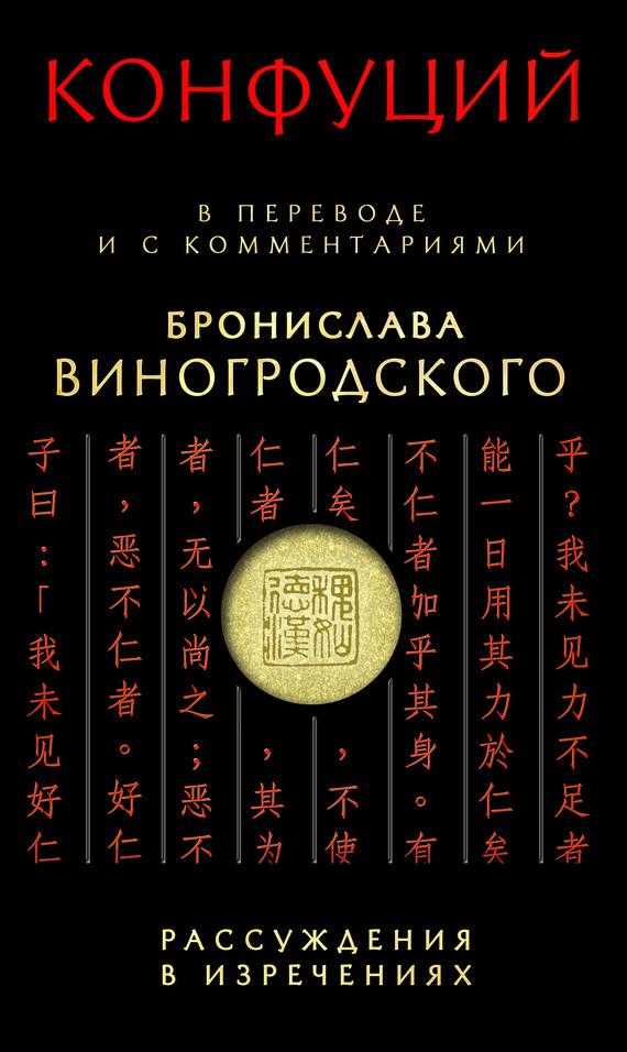 Конфуций - Рассуждения в изречениях. В переводе и с комментариями Бронислава Виногродского