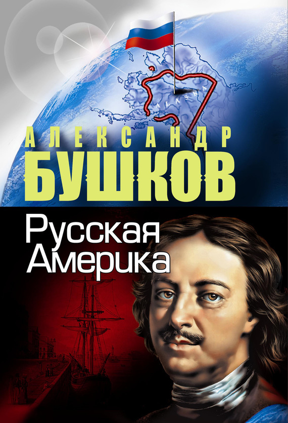 Александр Бушков - Русская Америка