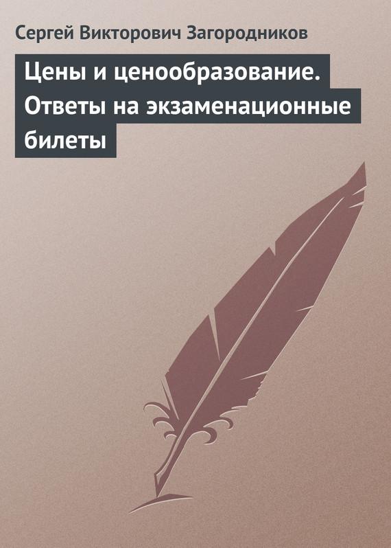 Сергей Викторович Загородников Цены и ценообразование. Ответы на экзаменационные билеты