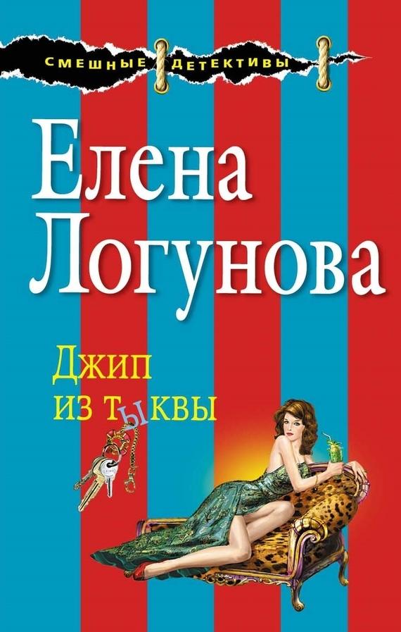 Обложка книги Джип из тыквы, автор Логунова, Елена