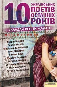 - Метаморфози. 10 українських поетів останніх 10 років