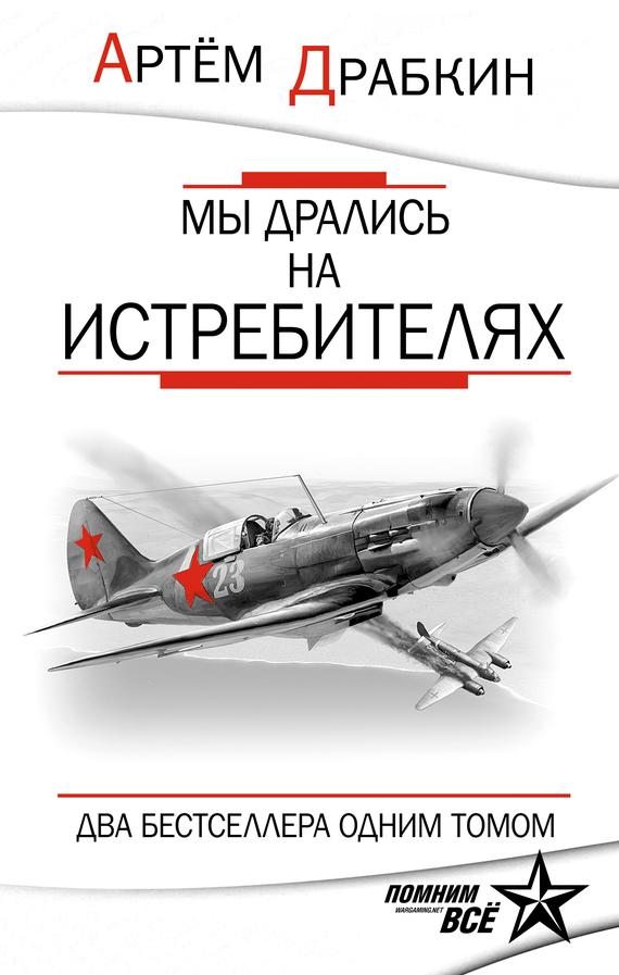 Артем Драбкин - Мы дрались на истребителях