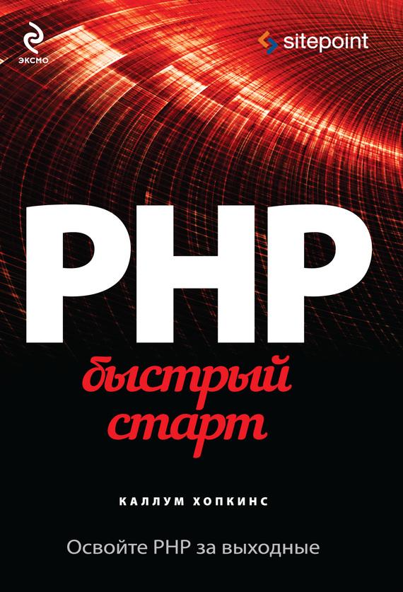 купить Каллум Хопкинс PHP. Быстрый старт недорого