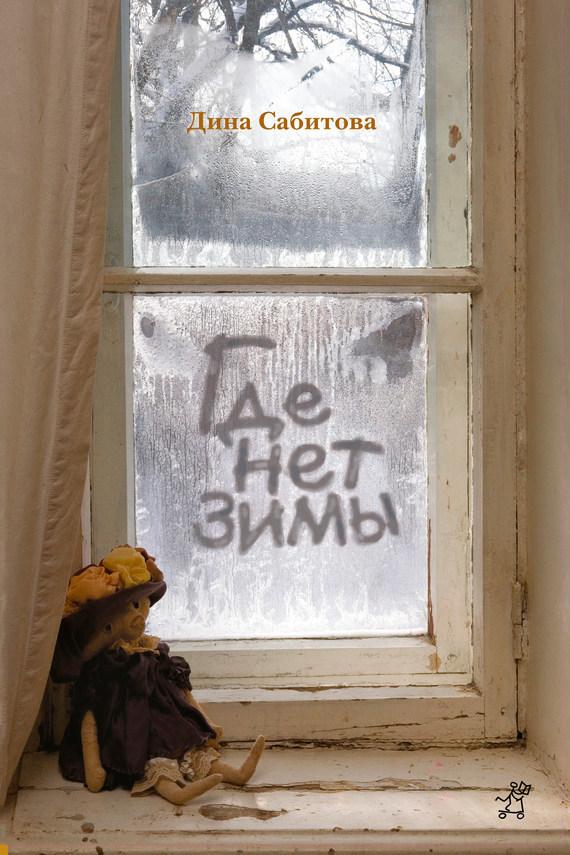 Дина Сабитова Где нет зимы дина сабитова три твоих имени
